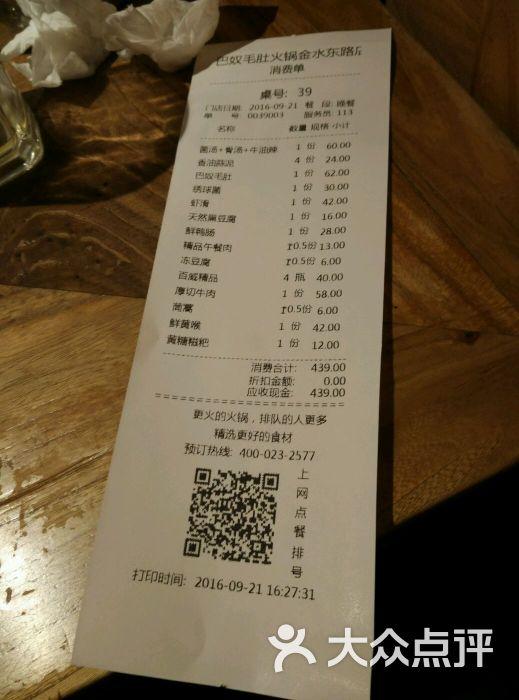 巴奴毛肚火锅(金水东路店)图片 - 第2张