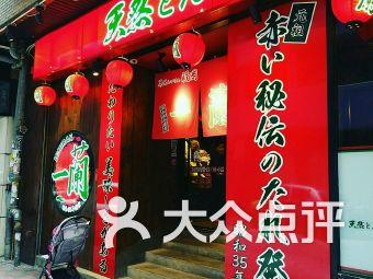 一蘭拉面(銅鑼灣店)