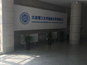 大连理工大学基础力学实验中心