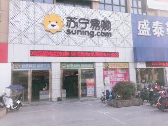 苏宁易购(怀远禹王路店)