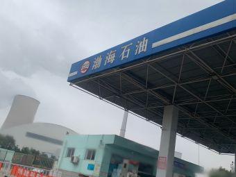 渤海石油加油站