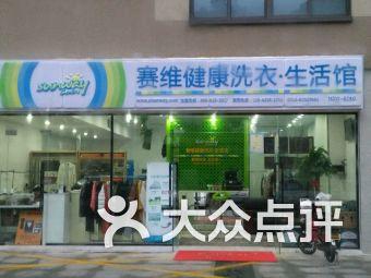 赛维健康洗衣生活馆(双湖广场店)