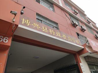 特殊教育学校