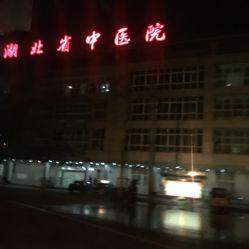 湖北省中医院胭脂路门诊部(图)-武汉-第页