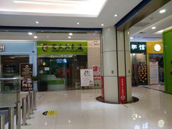 宏武跆拳道(雄楚1号购物广场店)