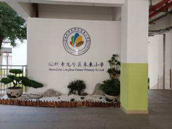 深圳市龙华区未来小学