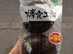 巧克力豆豆面包-全家便利店(铜川路店)