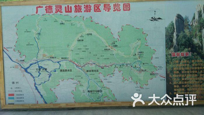 灵山大峡谷-导览图图片-广德县周边游-大众点评网
