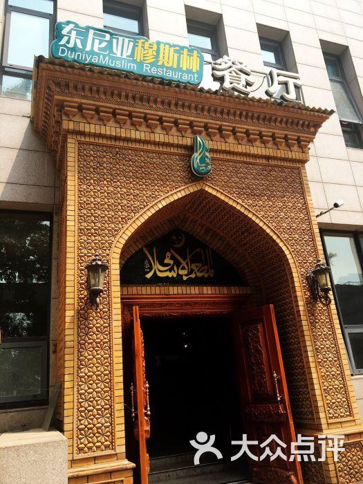 北京语言大学东尼亚穆斯林餐厅图片 - 第1张