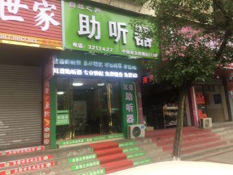 自然之声助听器(新化县人民医院店)