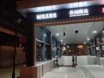 佳园路地铁站