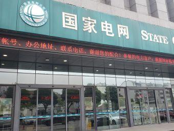 国家电网汽车充电站(江苏苏州供电公司)