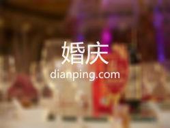 李波婚庆礼仪一条龙