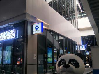 中國建設銀行(上海虹橋會展支行)