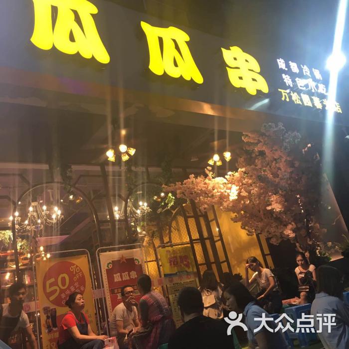 瓜瓜串(万松园暮光店)-图片-武汉美食富美食广场越图片