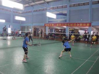 龙山体育中心-羽毛球馆