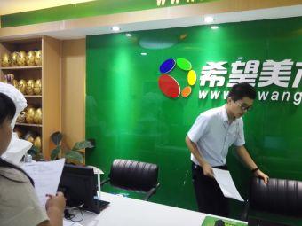 临沭县希望美术信息咨询中心