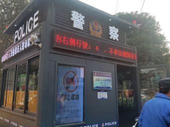 非机动车(行人)交通违法人现场教育点(淮海路点)