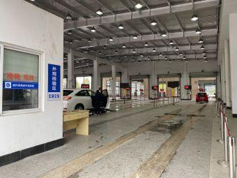 嘉兴市机动车检测站有限公司