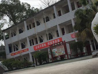 松峰乡初级中学