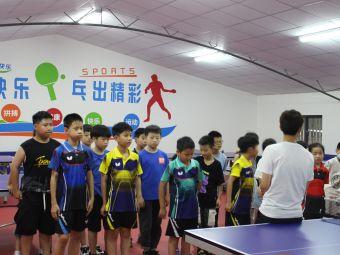 临海市梦赢乒乓球俱乐部