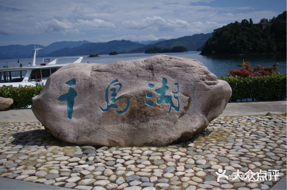 千岛湖蒸汽鱼坊(千岛湖蒸汽鱼坊)图片 - 第3张