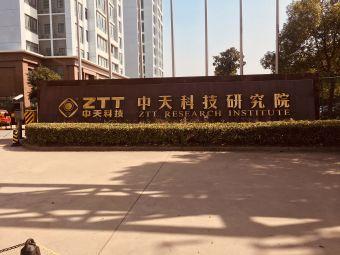 中天科技研究院