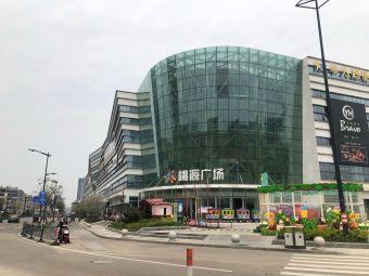 华丰·桃源广场