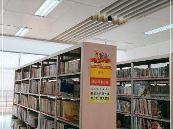 福建省少年儿童图书馆