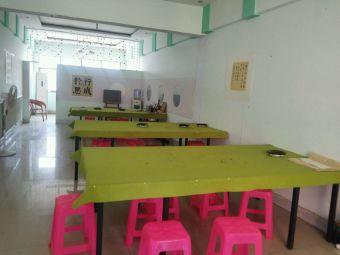 师苑书法培训学校