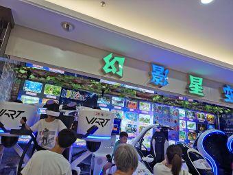幻影星空VR