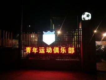 青年运动俱乐部