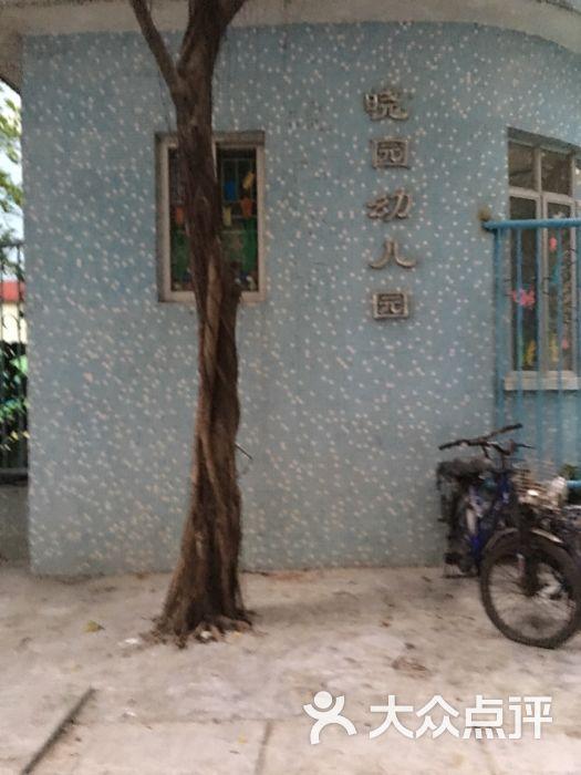 晓园幼儿园-图片-广州-大众点评网
