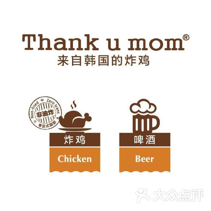 thank u mom 谢谢妈妈炸鸡