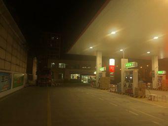 中国石化南京坦克路加油站