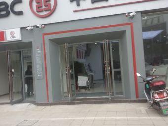 中国工商银行ATM(淮安分行楚州支行)