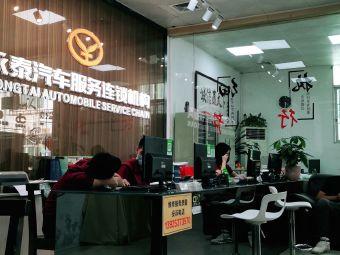 永泰汽车维修服务中心