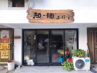 知陶工作室