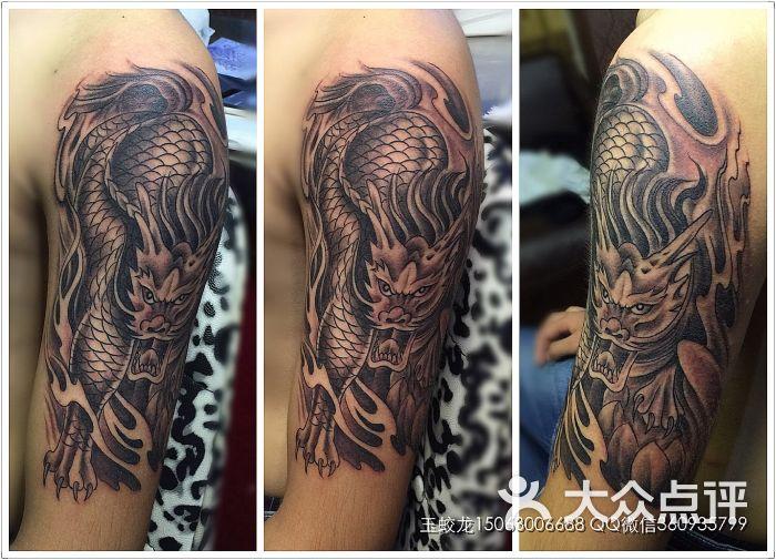 玉蛟龙纹身图片 - 第16张