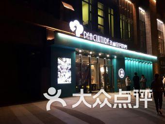 孔雀家庭厨艺学堂(江湾城店)