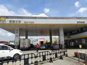 冠德石油和平加油站