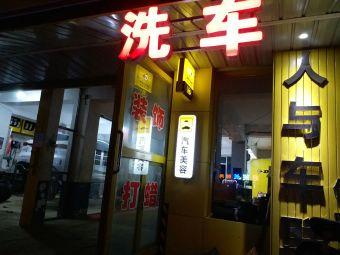 名腾汽车服务中心