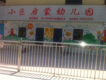 启蒙幼儿园