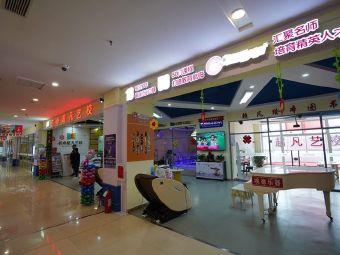 名卓超凡艺校(新潮国际购物广场店)