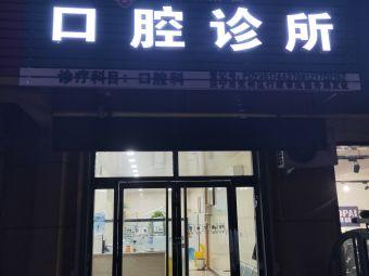 兖州秦荣国口腔(铁军牙科)