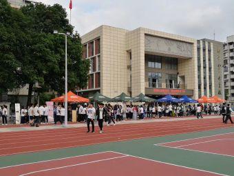 福州第三中学