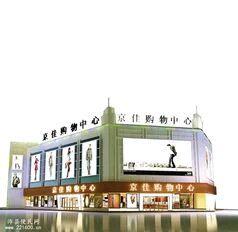 京佳购物中心