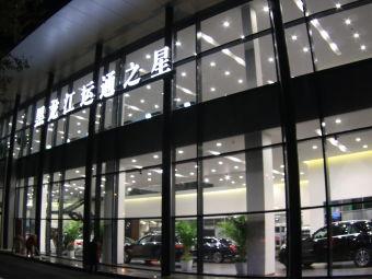 黑龙江运通之星奔驰4S店(国际会展中心店)