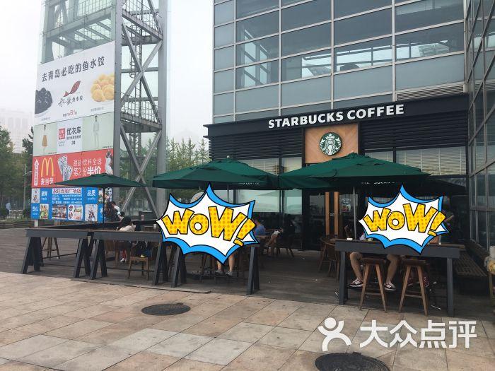 星巴克(百丽广场店)-图片-青岛美食-大众点评网