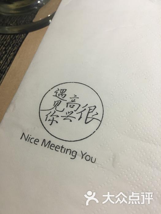 很高兴遇见你餐厅(天津海信广场店)图片 - 第6张